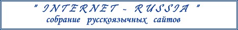 INTERNET RUSSIA ONLINE � �������� ������ ������